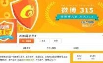 """微博固定""""315曝光台""""投诉入口 累计投诉已达30多万例"""
