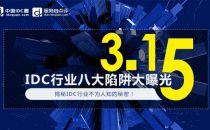 【3.15】  国内IDC行业八大陷阱大曝光