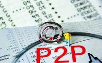 """险企暂停P2P账户资金险 """"P2P+保险""""模式亟待重塑"""