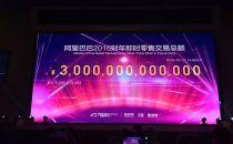 阿里财年交易总额突破3万亿 一分钟读懂壕的世界