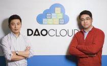 DaoCloud完成千万美元A轮融资