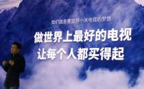小米发布首款曲面电视:65寸价格8999元