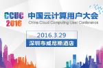 华南地区五大热门行业的云计算实践分享