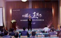 """2016锐捷供应商大会:深化合作,为爆品铸就""""产品力"""""""
