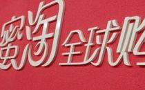海淘行业竞争太猛:传蜜淘已被京东收购