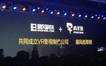 暴风宣布魔镜销量达百万 VR影视内容数量超2万