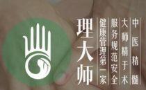 中医健康服务平台理大师获3000万元A轮融资
