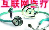 """医疗领域中的""""阿尔法狗""""如何撬动""""互联网+医疗""""变革"""