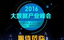 2016大数据产业峰会4月27日国际会议中心开幕