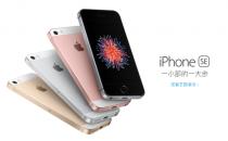 苹果发布会中奖名单出炉 赢iPhone的是你吗