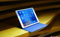 9.7寸iPad Pro深度评测 更便携的生产力工具