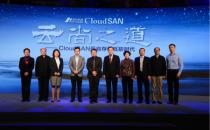 宏杉科技发布CloudSAN  为企业级云计算提供最佳存储环境