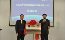 心医国际与国药乐仁堂成立合资公司 深耕互联网远程医疗