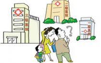 """乌镇互联网医院""""百家会诊中心计划"""":从""""大病不出省""""起步分级诊疗"""