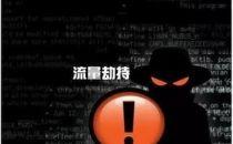 互联网流量劫持的背后利益:黑客月入至少三万