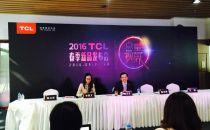 面对已被小米华为们占领的国内市场 TCL如何破局?