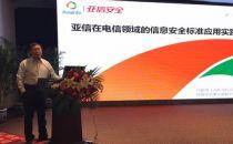 亚信安全参加网络安全标准技术与应用高峰论坛