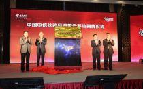 中电信丝路经济带云基地揭牌 将建成机架1万个