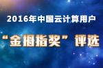 """中国云计算用户""""金拇指奖""""评选活动正式开启"""