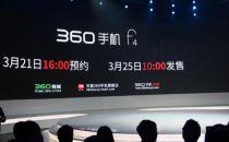 360手机告别了动荡 三年内上市
