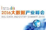 重磅会议:2016大数据产业峰会将于4月27日召开