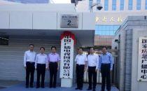 中国广电公司将成为第四大基础电信运营商
