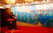 青云QingCloud助力首届北京大学黑客马拉松大赛