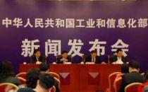工信部回应广电成第四大运营商:3月收到申请