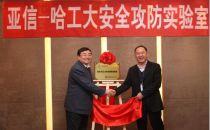亚信安全和哈尔滨工业大学联合建立安全攻防实验室