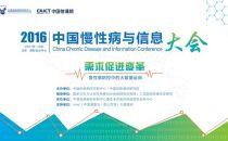 2016中国慢性病与信息大会正式通知