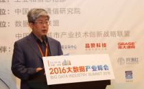 工信部孙文龙:共同推进我国大数据产业健康、快速发展