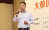 电信云公司杨维:中国电信大数据能力开放实践与分享