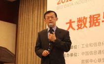 移动段云峰:中国移动大数据系统架构研究与实践