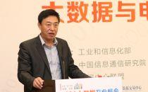 联通范济安:中国联通的大数据转型