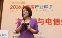 享宇金服蒋妍君:透视通信数据在金融领域中的应用与思考