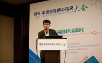 赵阳光:健康大数据发展分析