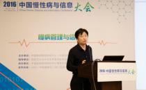 林鸿波:区域全人群健康信息与慢性病数据利用实践