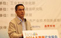 姜广智:关于京津冀大数据产业协同发展的战略思考