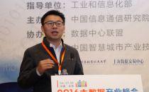 北京大学黄罡:政府大数据开放共享的挑战和机遇