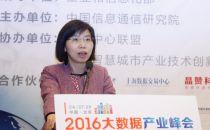 张英:上海市大数据产业发展经验介绍
