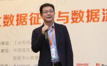 凭安征信杨茂江:大数据环境下征信相关问题探究