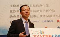 魏凯:大数据产业的规范