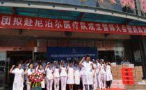 这家莆田系医院挂牌新三板 披露了与百度合作的秘密
