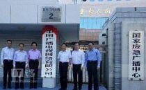 中国广电成第四大运营商 只有固网宽带业务