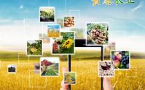 大数据助推智慧农业