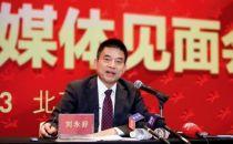 刘永好反思投资莆田系医疗:只投了几千万 今后投资要考虑更多