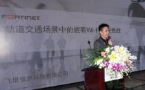 Fortinet倡导虚拟蜂窝式Wi-Fi部署 助推轨道交通生态圈建设