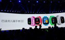 360发布新儿童手表 功能超多但续航只有8小时