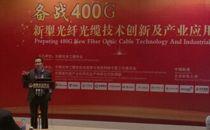 中国联通联合光纤厂家启动400G干线试验
