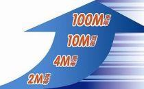 移动电信发布今年提速降费策略:宽带普遍升到30M